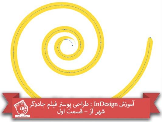 آموزش InDesign : طراحی پوستر فیلم جادوگر شهر آز – قسمت اول