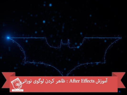 آموزش After Effects : ظاهر کردن لوگوی نورانی