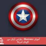 آموزش Illustrator : طراحی آیکن سپر کاپیتان آمریکا