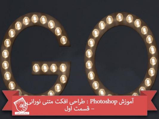 آموزش Photoshop : طراحی افکت متنی نورانی – قسمت اول