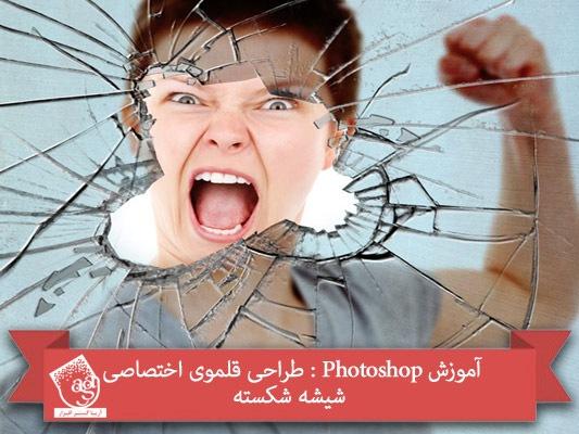 آموزش Photoshop : طراحی قلموی اختصاصی شیشه شکسته