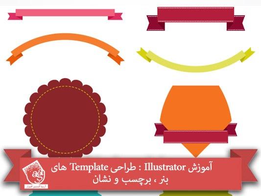 آموزش Illustrator : طراحی Template های بنر ، برچسب و نشان