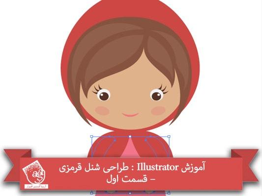 آموزش Illustrator : طراحی شنل قرمزی – قسمت اول