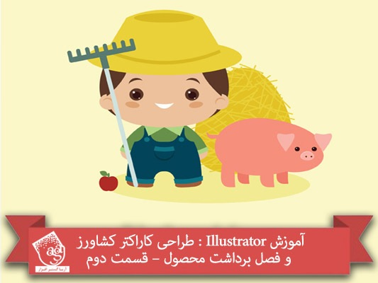 آموزش Illustrator : طراحی کاراکتر کشاورز و فصل برداشت محصول – قسمت دوم