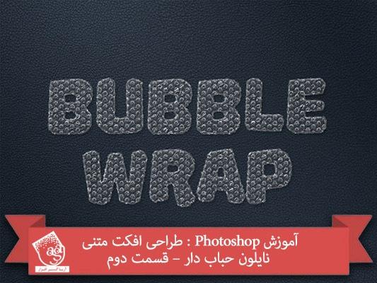آموزش Photoshop : طراحی افکت متنی نایلون حباب دار – قسمت دوم