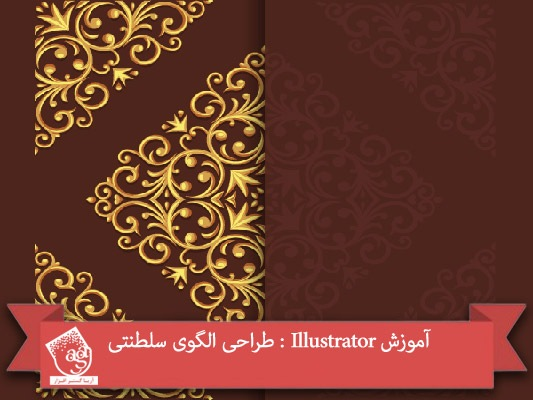 آموزش Illustrator : طراحی الگوی سلطنتی