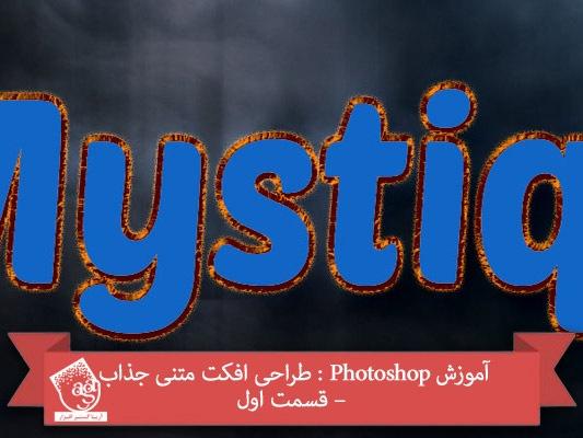 آموزش Photoshop : طراحی افکت متنی جذاب – قسمت اول