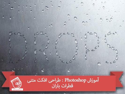 آموزش Photoshop : طراحی افکت متنی قطرات باران