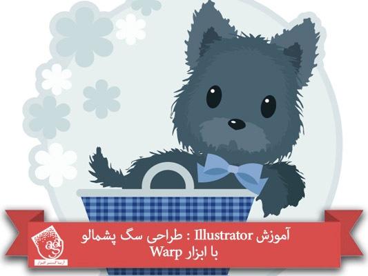 آموزش Illustrator : طراحی سگ پشمالو با ابزار Warp