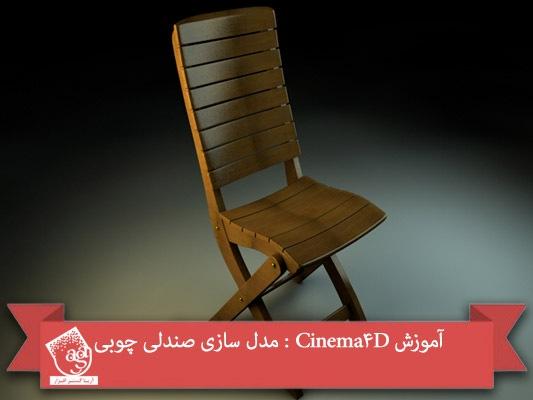 آموزش Cinema4D : مدل سازی صندلی چوبی