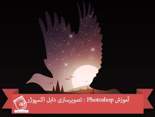 آموزش Photoshop : تصویرسازی دابل اکسپوژر