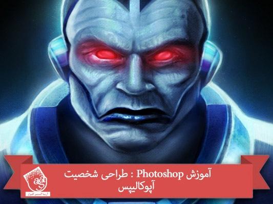 آموزش Photoshop : طراحی شخصیت آپوکالیپس