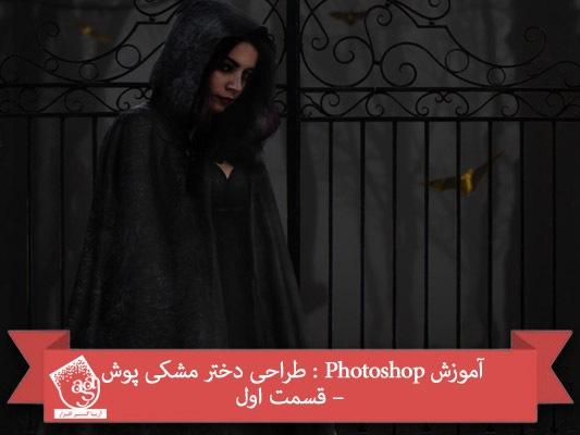 آموزش Photoshop : طراحی دختر مشکی پوش – قسمت اول