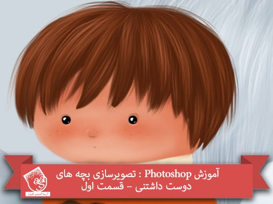 آموزش Photoshop : تصویرسازی بچه های دوست داشتنی – قسمت اول