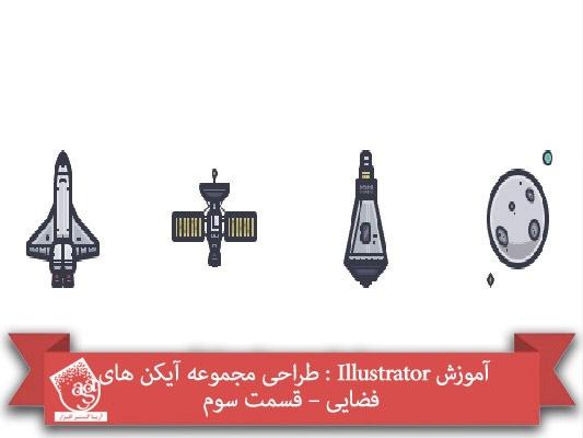 آموزش Illustrator : طراحی مجموعه آیکن های فضایی