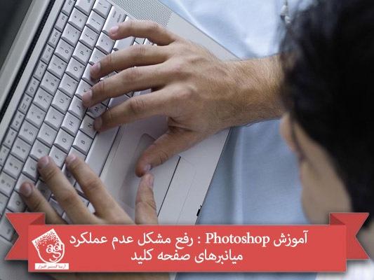 آموزش Photoshop : رفع مشکل عدم عملکرد میانبرهای صفحه کلید