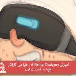 آموزش Affinity Designer : طراحی کاراکتر بچه – قسمت اول