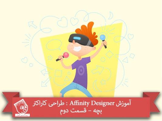 آموزش Affinity Designer : طراحی کاراکتر بچه – قسمت دوم
