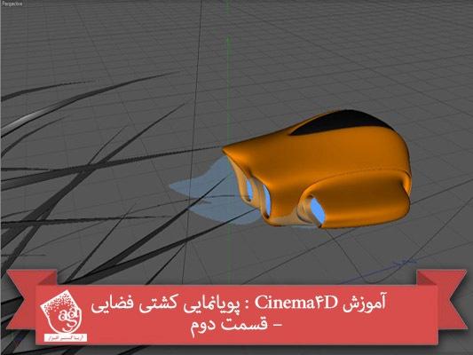 آموزش Cinema4D : پویانمایی کشتی فضایی – قسمت دوم