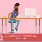 آموزش Illustrator : طراحی کاراکتر طراح – قسمت دوم