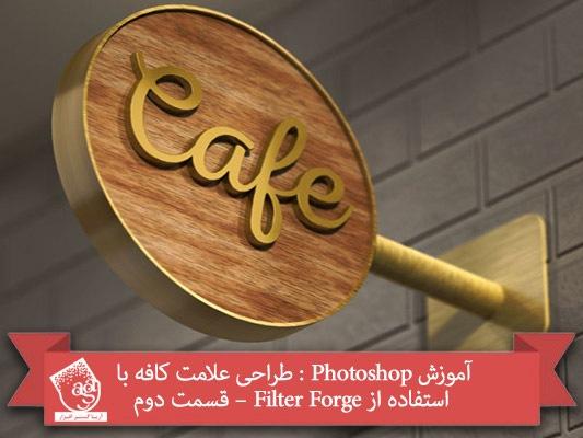 آموزش Photoshop : طراحی علامت کافه با استفاده از Filter Forge – قسمت دوم