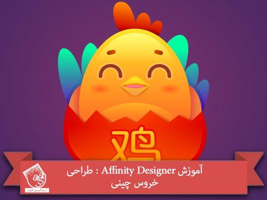 آموزش Affinity Designer : طراحی خروس چینی