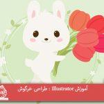 آموزش Illustrator : طراحی خرگوش