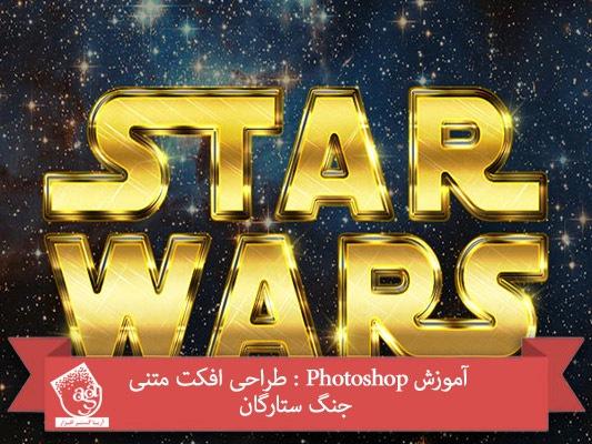 آموزش Photoshop : طراحی افکت متنی جنگ ستارگان