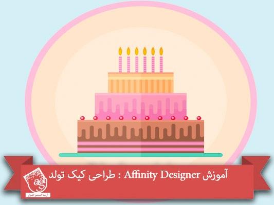 آموزش Affinity Designer : طراحی کیک تولد