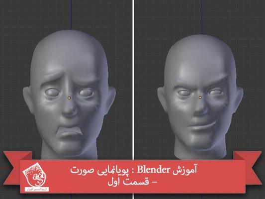 آموزش Blender : پویانمایی صورت – قسمت اول