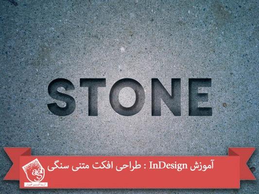 آموزش InDesign : طراحی افکت متنی سنگی