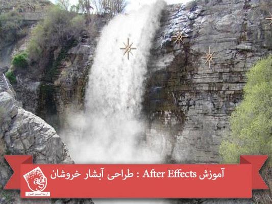 آموزش After Effects : طراحی آبشار خروشان