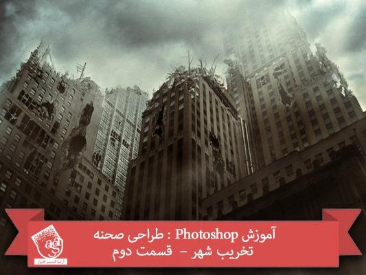 آموزش Photoshop : طراحی صحنه تخریب شهر – قسمت دوم