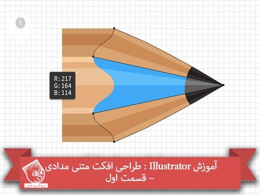 آموزش Illustrator : طراحی افکت متنی مدادی – قسمت اول