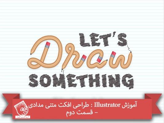 آموزش Illustrator : طراحی افکت متنی مدادی – قسمت دوم