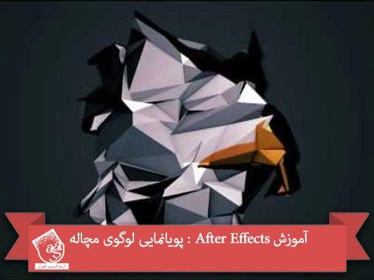 آموزش After Effects : پویانمایی لوگوی مچاله
