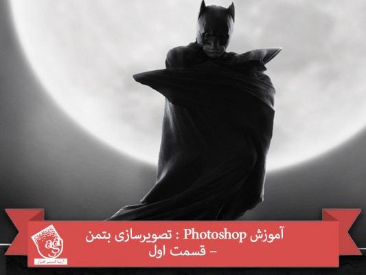 آموزش Photoshop : تصویرسازی بتمن – قسمت اول