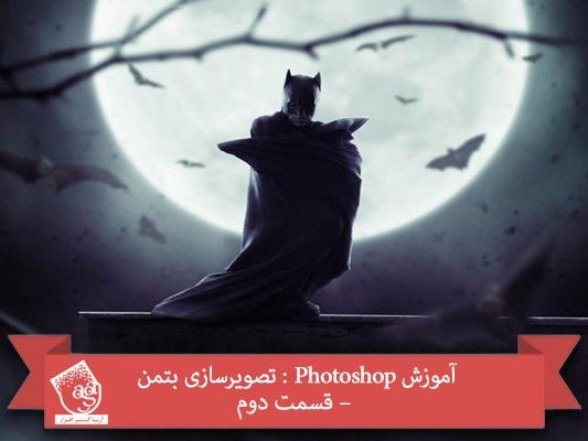 آموزش Photoshop : تصویرسازی بتمن – قسمت دوم