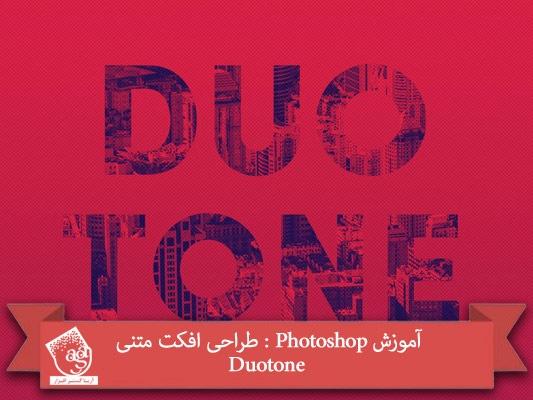 آموزش Photoshop : طراحی افکت متنی Duotone