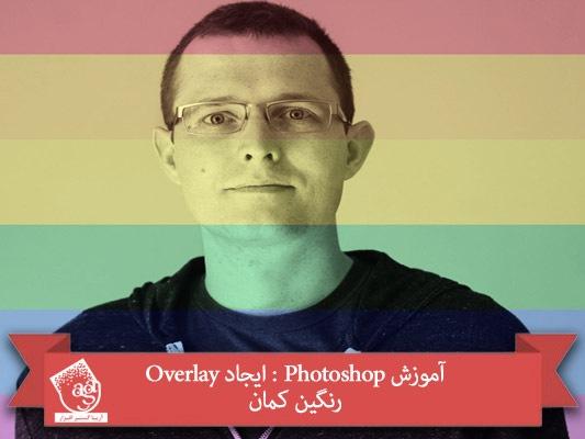 آموزش Photoshop : ایجاد Overlay رنگین کمان