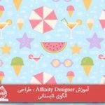 آموزش Affinity Designer : طراحی الگوی تابستانی