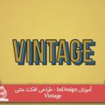 آموزش InDesign : طراحی افکت متنی Vintage