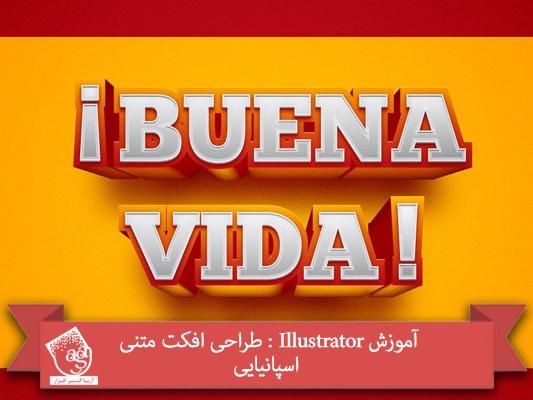 آموزش Illustrator : طراحی افکت متنی اسپانیایی
