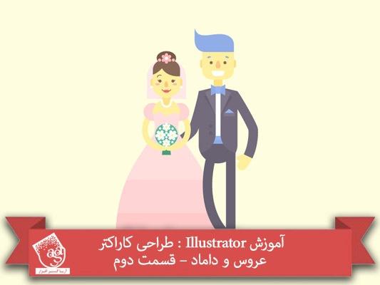 آموزش Illustrator : طراحی کاراکتر عروس و داماد – قسمت دوم