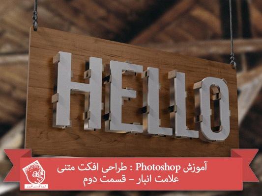 آموزش Photoshop : طراحی افکت متنی علامت انبار – قسمت دوم
