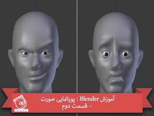 آموزش Blender : پویانمایی صورت – قسمت دوم