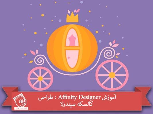 آموزش Affinity Designer : طراحی کالسکه سیندرلا