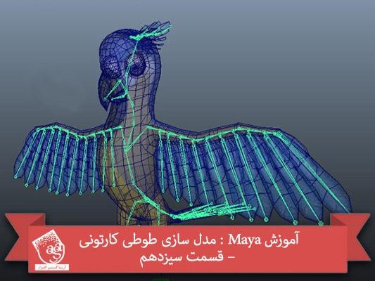 آموزش Maya : مدل سازی طوطی کارتونی – قسمت سیزدهم