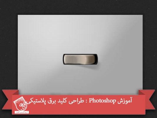 آموزش Photoshop : طراحی کلید برق پلاستیکی