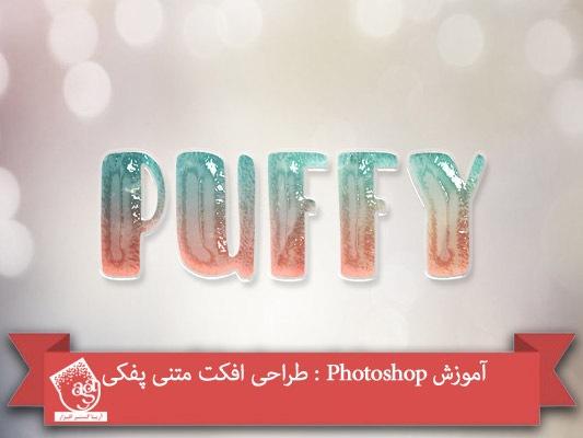 آموزش Photoshop : طراحی افکت متنی پفکی